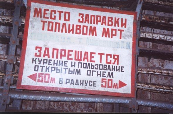 panneau ligne d6 métro 2 moscou