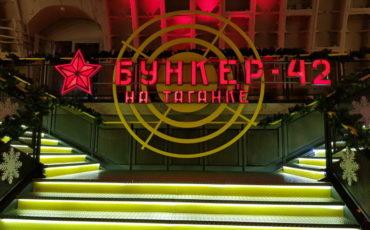 Bunker 42 Moscou Taganka